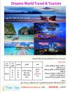 عالم الاحلام للسفر والسياحة