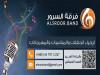 فرقة السرور لاحياء الحفلات و المناسبات و المهرجانات