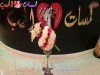 لمسات الحب للحفلات والمناسبات و لكوش الافراح