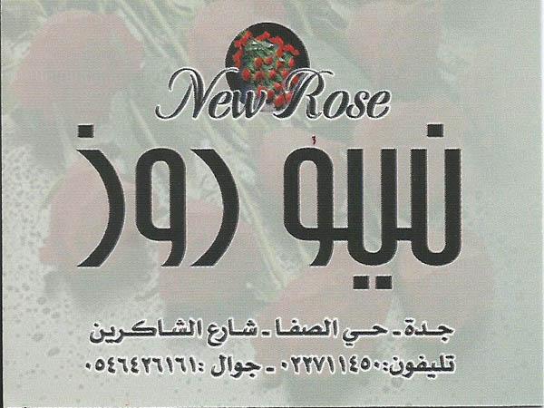 نيو روز