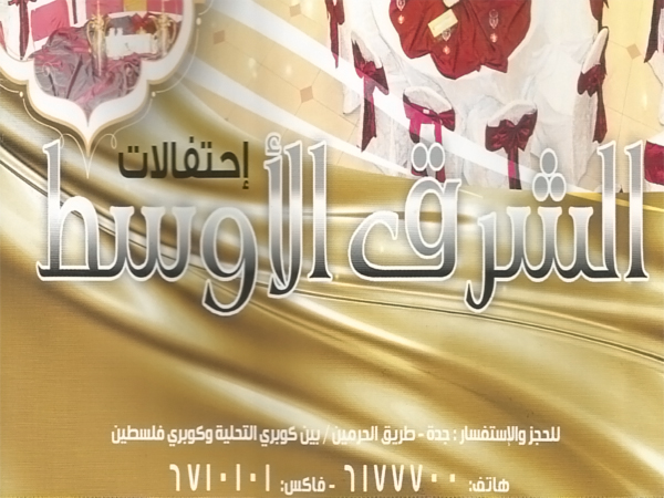 قاعة احتفلات الشرق الاوسط