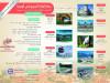 مؤسسة التمثيل الراقي للسياحة و السفر