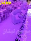 مواسم لبنان كوش الافراح