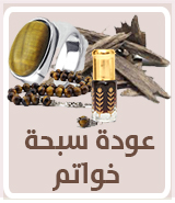 عود و سبح و خواتم