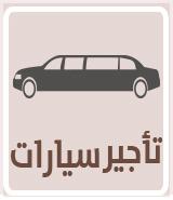 تأجير سيارات افراح