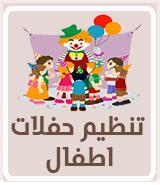 تنظيم حفلات اطفال