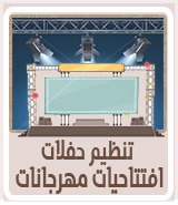 تنظيم اقامة  الحفلات والافتتاحات و المهرجانات
