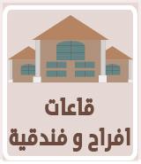 قاعات الافراح و الفنادق