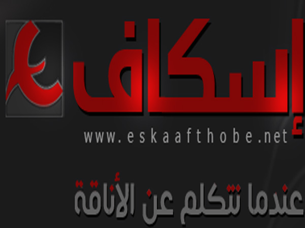 اسكاف ثوبي ( Eskaafthobe )
