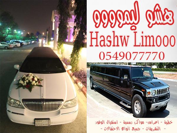تاجير سيارات الافراح ليمو هشو