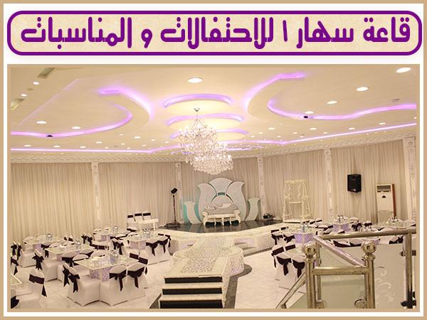 قاعة سهار 2 للاحتفالات و المناسبات