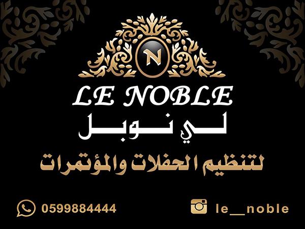 لي نوبل لتنظيم الحفلات و المؤتمرات و كوش الافراح