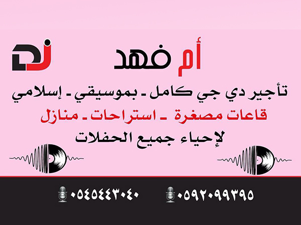 دي جي ام فهد