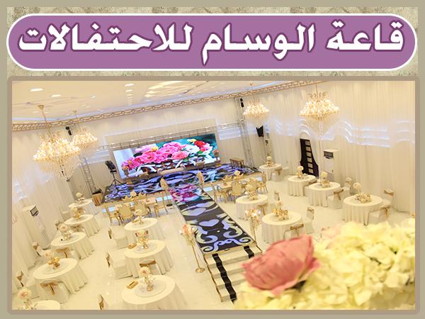 قاعة الوسام للاحتفالات