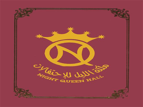 ملكة الليل للاحتفالات