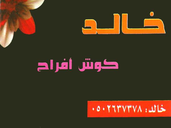 خالد كوش افراح