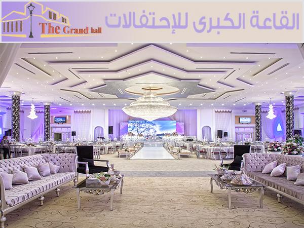 القاعة الكبري للاحتفالات و المؤتمرات