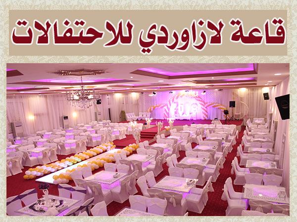 قاعة لازاوردي للاحتفالات