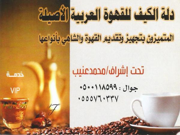 مباشرين قهوة 0500118599