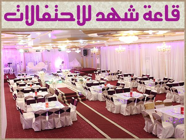 قاعة شهد للاحتفالات