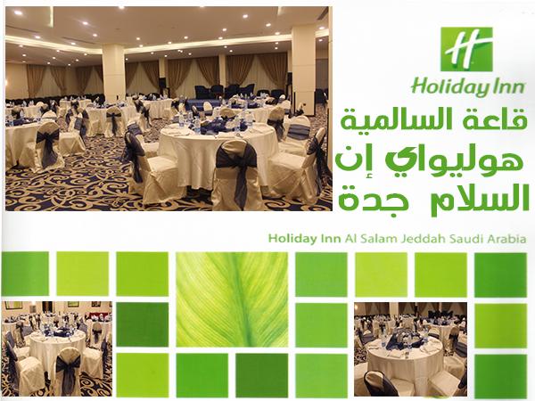 فندق هوليداي إن  السلام جدة - قاعة السالمية