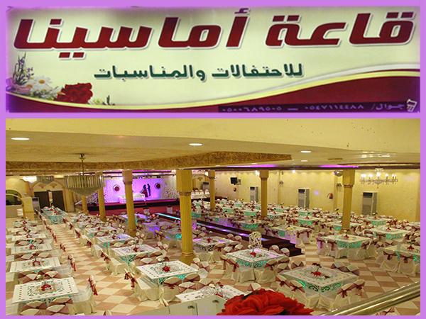 قاعة اماسينا للاحتفالات و المناسبات