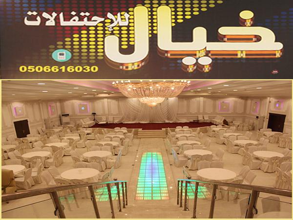قاعة خيال للاحتفالات
