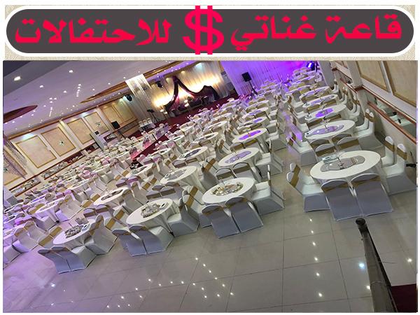 قاعة غناتي للاحتفالات