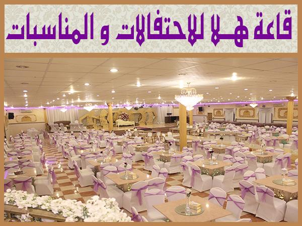قاعة هلا  للاحتفالات و المناسبات