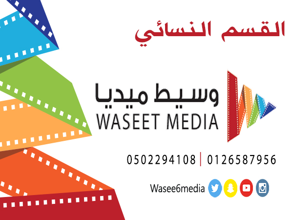 شركة وسيط ميديا القسم النسائي لتصوير الافراح والمناسبات بجده