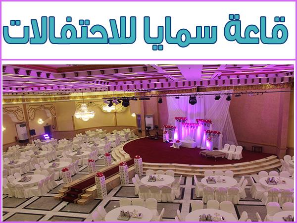 قاعة سمايا للاحتفالات