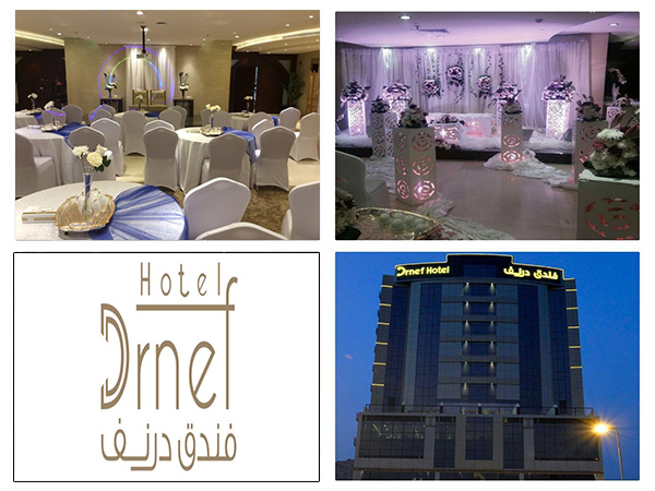 فندق درنف مكة المكرمة كدى