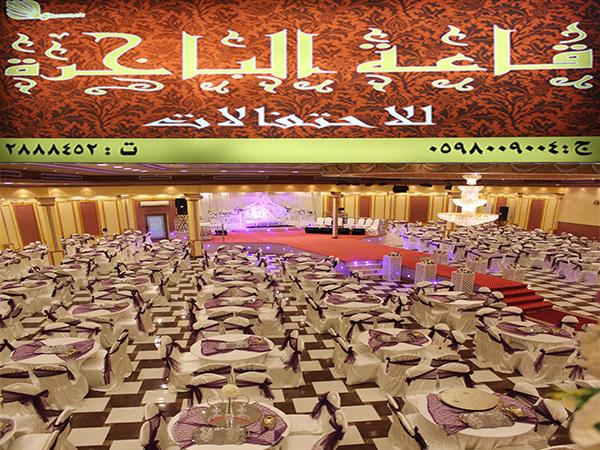قاعة الباخرة للاحتفالات