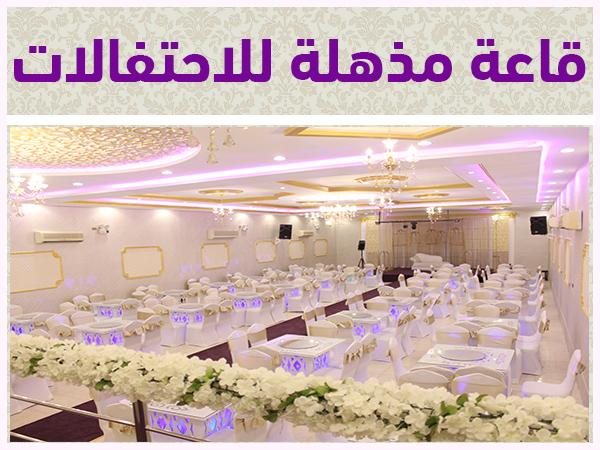 قاعة مذهلة للاحتفالات و المناسبات