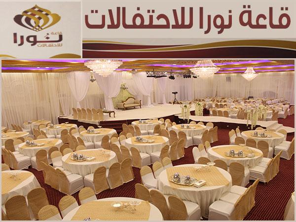 قاعة نورا للاحتفالات