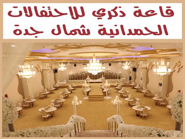 قاعة ذكري للاحتفالات شمال بجدة  الحمدانية