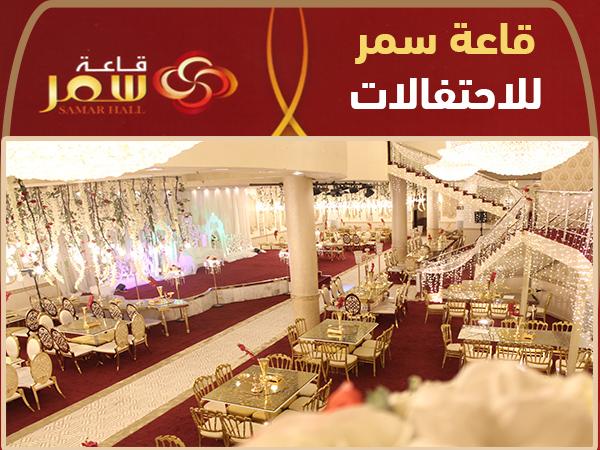 قاعة سمر للاحتفالات و المناسبات