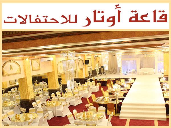 قاعة اوتار للاحتفالات