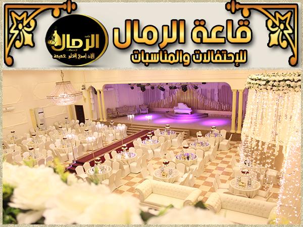 قاعة الرمال للإحتفالات و المناسبات