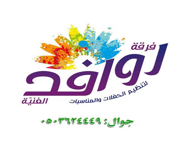 روافد الفنية لتنظيم الحفلات و المناسبات برنامج حكواتي رمضان