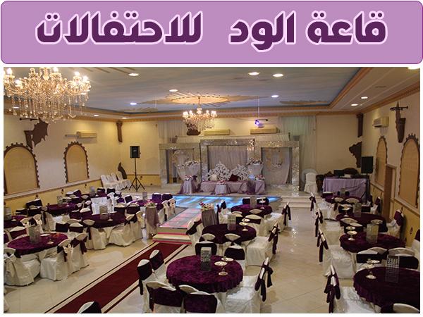 قاعة الود للاحتفالات و المناسبات