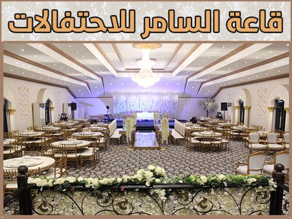 قاعة السامر للاحتفالات