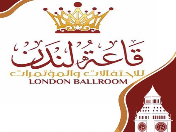 قاعة لندن للاحتفالات و المؤتمرات