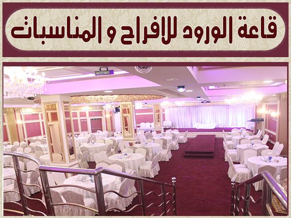 قاعة الورود للاحتفالات