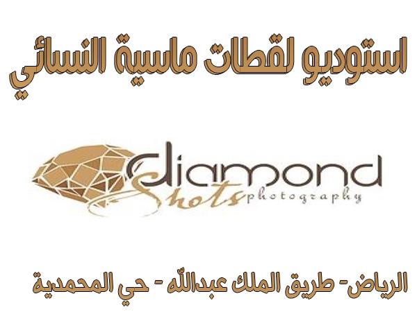 استديو لقطات ماسية للتصوير النسائي  الرياض