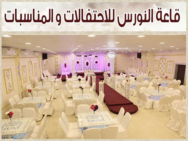 قاعة النورس للاحتفالات و المناسبات