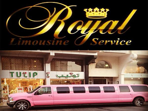ليمو لليموزينات رويال  royal  limo
