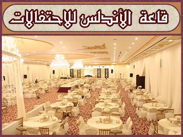 قاعة الاندلس للاحتفالات