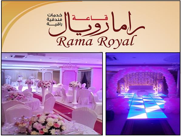 قاعة راما رويال