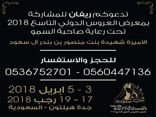 معرض العروس الدولي التاسع  2018